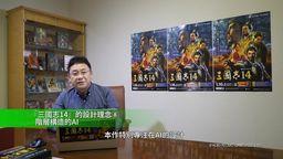 《三国志14》第三弹开发者日志影像 武将特性与游戏AI等