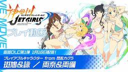 """《神田川Jet Girls》DLC角色""""斑鸠&咏""""""""两备&两奈""""演示影像"""