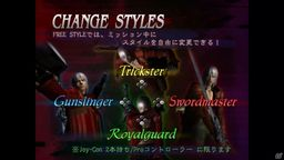 《鬼泣3 特別版》加入新要素FREE STYLE可一鍵切換風格
