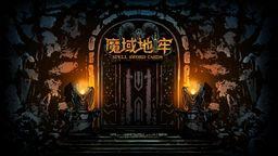 卡牌RPG《魔法之剑:魔域地牢》1月16日登陆Steam平台