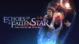 《最終幻想14》國際服5.2版本將于2月更新 主視覺圖公開