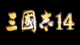 《三國志14》評測:一種更符合君主視角的體驗