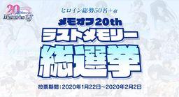 《秋之回憶》系列20周年紀念官方角色總選舉即將舉行