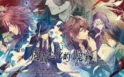 《虔诚之花的晚钟》公开中文版首批特典及限定版情报