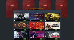 Steam开启农历新年特惠活动 截至1月28日约2000款游戏参与打折