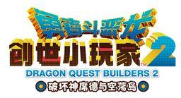 《勇者斗恶龙 建造者2》PC版追加支持简体中文
