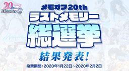 《秋之回忆》20周年角色总选举公布结果 双海诗音第一
