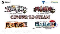 《閃之軌跡》全系列作品中文版登陸Steam平臺 發售日待定