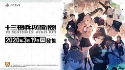 《十三機兵防衛圈》公開中文宣傳片 支持簡體中文3月19日發售