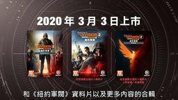 """《全境封锁2》""""纽约军阀""""DLC将于3月3日推出"""