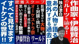 《沙迦》《圣剑传说》系列作曲家伊藤贤治将推出纪录片