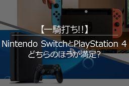 日本调查公司公开PS4与Switch主机用户满意度调查