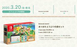 《集合啦!动物森友会》限定版Switch主机套装改为3月7日预约