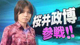 《任天堂明星大亂斗SP》做完第二彈季票就正式結束開發