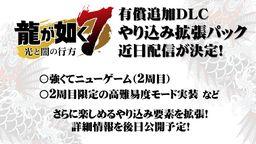 """《如龙7 光与暗的去向》将推出收费DLC""""深入游玩扩展包"""""""