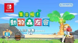 《集合啦!动物森友会》中文CM影片 配有普通话解说
