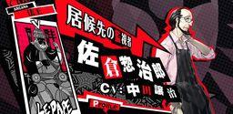 《女神异闻录5 皇家版》法王Coop佐仓惣治郎对话好感度选项攻略