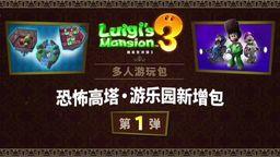 《路易吉洋楼3》推出多人游玩包第一弹 并公开中文介绍影像