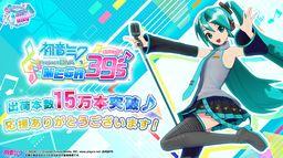 《初音未来歌姬计划MEGA39'S》亚洲累计破15万 新DLC曲包公开
