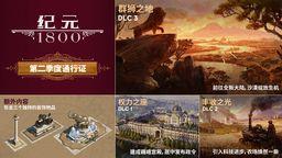 《紀元1800》第二季通行證內容公布 今年首個DLC 3月24日發布