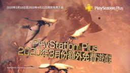 PS+會免喜加一 《怪物獵人世界》成為PS+會員免費游戲