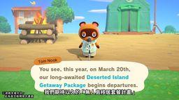 《集合啦!动物森友会》专场直面会官方中文字幕版 最详细介绍