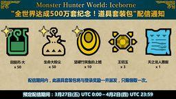《怪物猎人世界 Iceborne》纪念全球出货500万即将赠送道具包