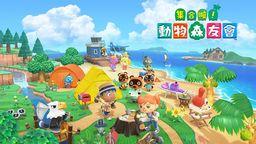 《集合啦!动物森友会》评测:值得任何玩家参与的岛屿开拓计划