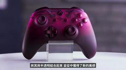 新配色Xbox One手柄「絕對領域:紫」中文開箱視頻