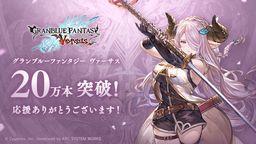 《碧藍幻想VERSUS》日本銷量突破20萬份 DLC角色會陸續登場