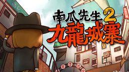 《南瓜先生2 九龙城寨》评测:一段精巧迷你的解谜冒险