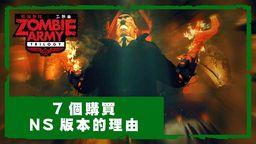 《僵尸部队 三部曲》本日发售 介绍Swicth版独特之处