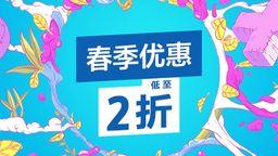 港服PS商店新推出春季优惠活动 326个游戏内容低至2折