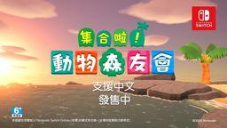 官方5分钟《集合啦!动物森友会》中文解说影像 好评热销中