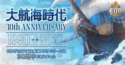 《大航海时代》公开30周年纪念官网 纪念企划会陆续公布