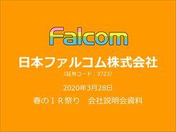 Falcom公开IR祭说明会资料 社内中国员工参与过《轨迹》剧本