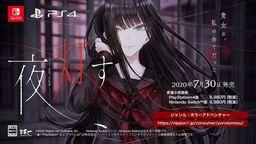 日本一恐怖ADV新作《夜点灯》公开首个宣传影片 预定7月发售