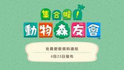 《集合啦!动物森友会》公开4月23日更新介绍影像与详细内容