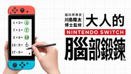 《脑锻炼Switch》将于7月发售中文版 首发送屏幕擦拭布
