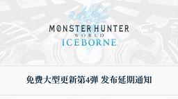 《怪物猎人世界Iceborne》第四弹免费大型更新受疫情影响延期
