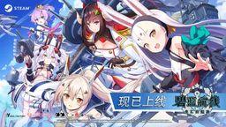 PC版《碧蓝航线Crosswave》追加简体中文支持 简中宣传片公开