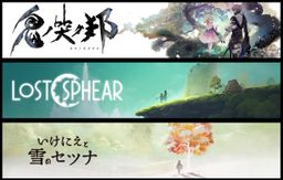 《鬼哭之邦》《祭物与雪之剎那》《失落领域》将推出中文版