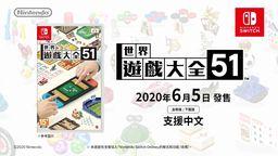 《世界游戏大全51》公开中文介绍影像 详细介绍收录的玩法