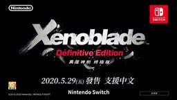 《异度神剑 终极版》官方中文版详细介绍视频及WebCM影像
