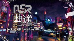 《曲途》公開全新GAMEPLAY預告影片 預定6月30日發售
