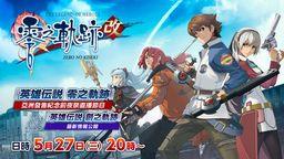 《英雄传说 创之轨迹》亚洲版发售情报将于5月27日公开