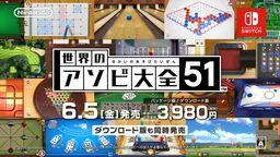 《世界游戲大全51》公布TVCM宣傳片 六月發售支持中文