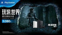 """SIE上海將于6月1日起舉辦PS4""""玩游,世界""""夏日潮玩大促活動"""