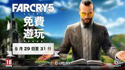 《孤岛惊魂5》5月29日-31日在Uplay提供限时免费游玩