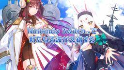 《碧蓝航线Crosswave》登陆Switch平台 收录DLC强化照相模式